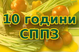 10 years Union of the Processors of  Fruit and Vegetables